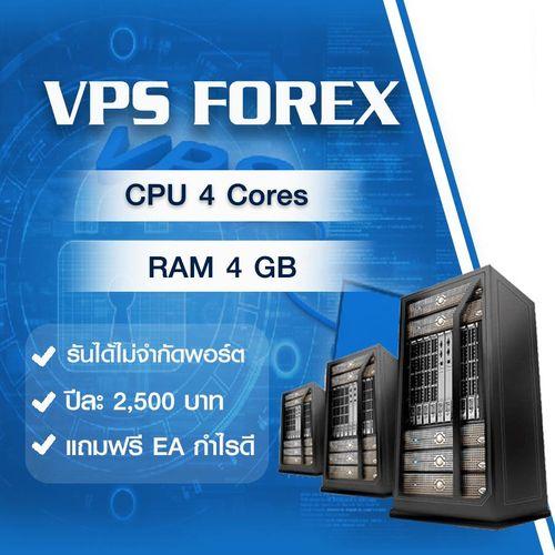 vps forex ฟรี